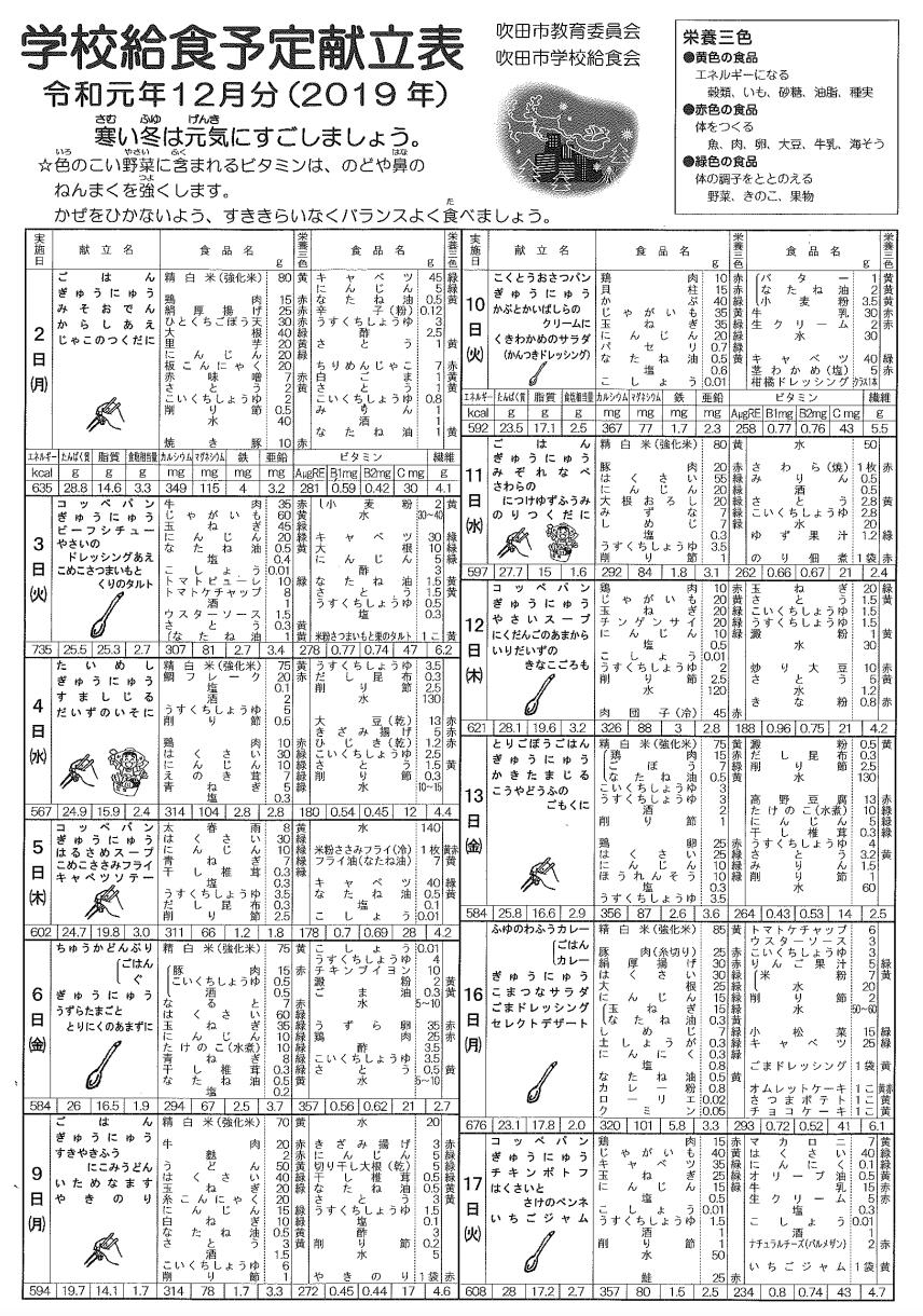 【佐井寺店】12月度吹田市学校給食献立表