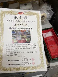 【佐井寺店】陳列コンテストで全国準グランプリに選ばれました
