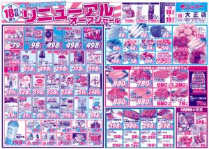 【チラシ】大正店リニューアルオープン第1弾!1月18日(土)〜19日(日)
