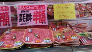 【佐井寺店】祝成人!黒毛和牛半額!