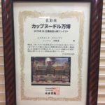 【淡路店】陳列コンテストでグランプリ受賞しました