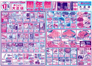 【チラシ】大正店15周年祭 2月17日(月)〜19日(水)