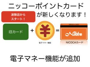 【波除店】電子マネー機能付カード、NICOCA開始しました