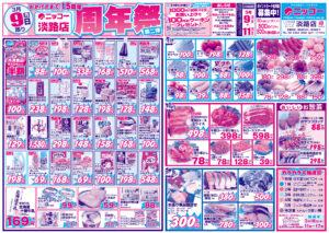 【チラシ】淡路店 3月9日(月)〜3月11日(水)
