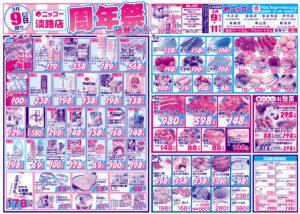 【チラシ】3月9日(月)〜3月11日(水)
