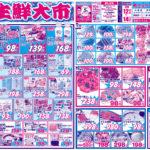 【チラシ】3月12日(木)〜3月14日(土)