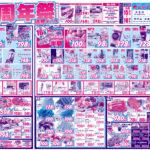 【チラシ】3月15日(日)〜3月18日(水)