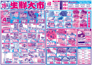 【チラシ】3月26日(木)〜3月29日(日)