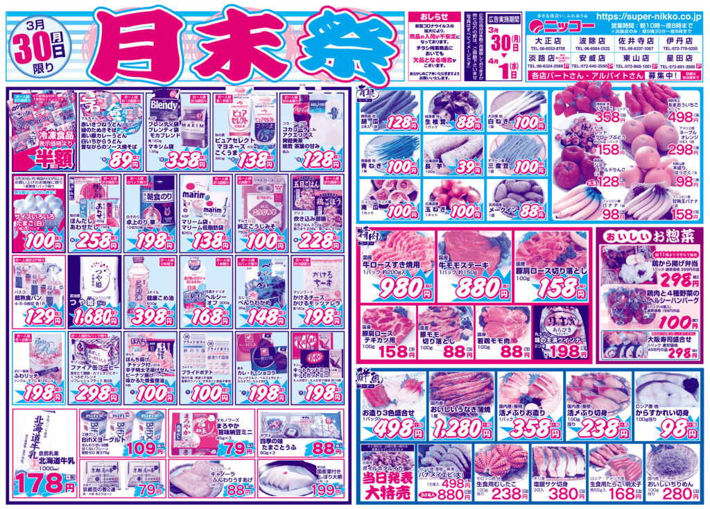 【チラシ】3月30日(月)〜4月1日(水)