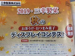 【淡路店】三幸製菓ディスプレイコンテストでグランプリを受賞しました