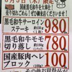 【安威店】お肉のジャンボ市開催中