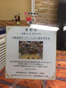 【佐井寺店・淡路店】明星麺祭りコンテストでW受賞しました