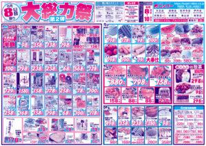 【チラシ】6月8日(月)〜10日(水)