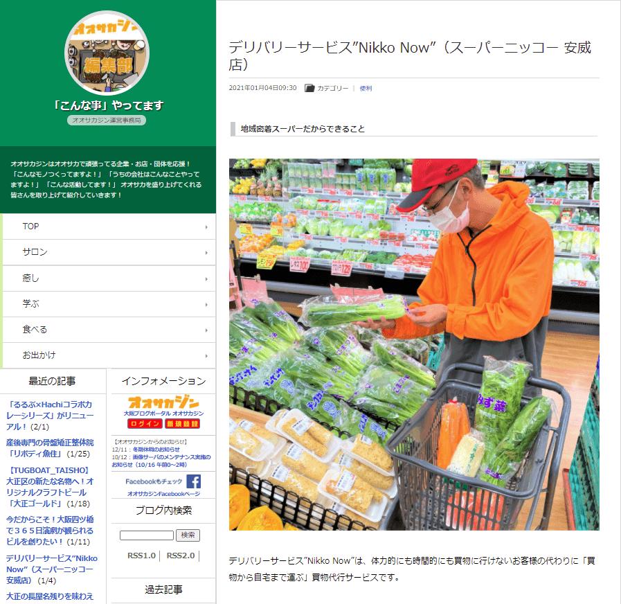 【ニュース】地元メディアにNikko Now安威店が掲載されました♪